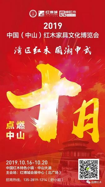 2019中国(中山)红木家具文化博览会定档金秋10月.jpg