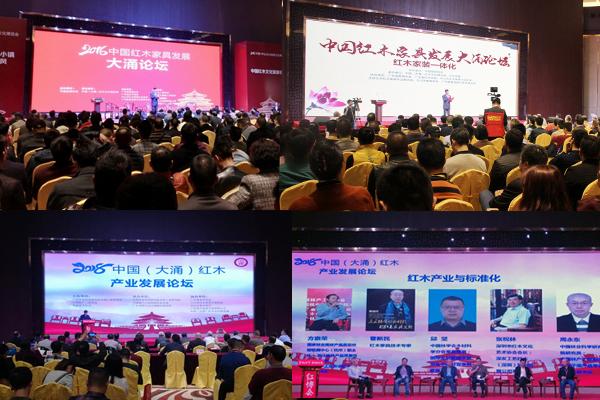 历届中国(大涌)红木产业发展论坛针对焦点问题集思广益,为行业发展提供新思路.jpg