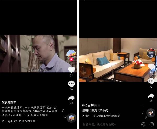 中山红木家具企业在抖音亮相.jpg