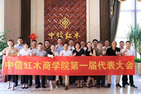 中信红木商学院第一届代表大会合影