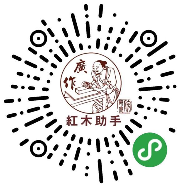 """广作红木研究院研发的""""红木助手""""小程序,加快红木行业的电商布局.jpg"""