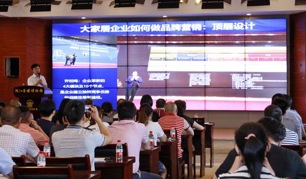 林伟华会长指出亚洲游国际集团亚洲游国际集团,红木企业抓住机会的关键在于品牌营销亚洲游国际集团亚洲游国际集团,做好品牌营销需要形成清晰化的品牌顶层设计