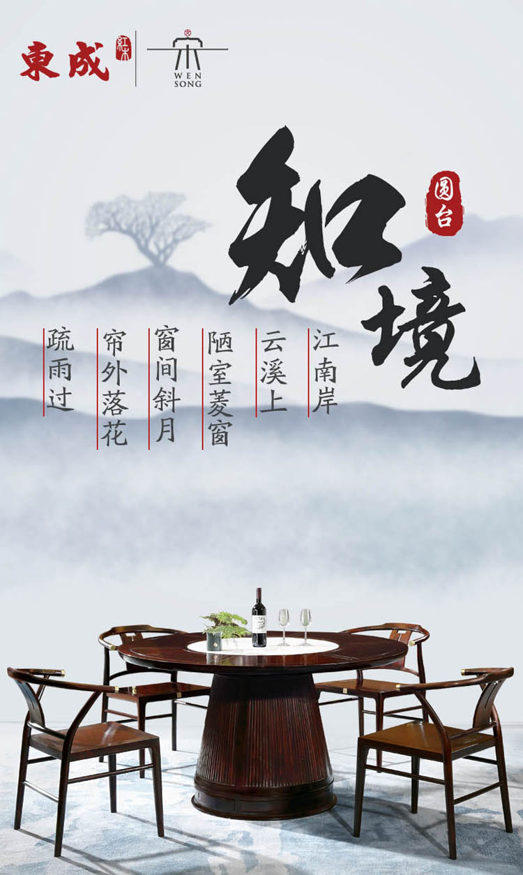东成·文宋 知境圆台.jpg