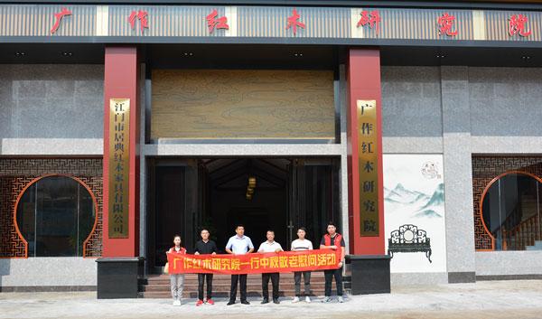 广作红木研究院一行人前往大泽敬老院,为老人送上节日问候