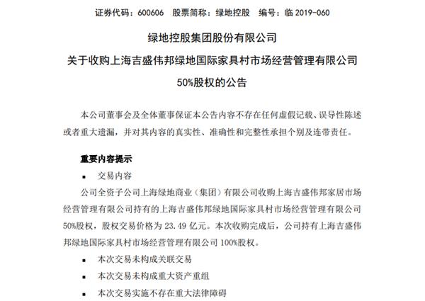 <b>绿地控股23.49亿收购上海吉盛伟邦,获30万平米经营性房产</b>