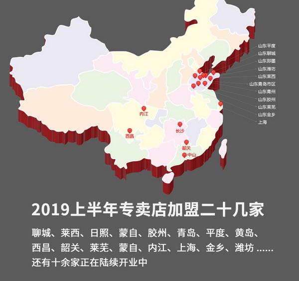 2019年上半年,雅宋红木加盟二十几家专卖店