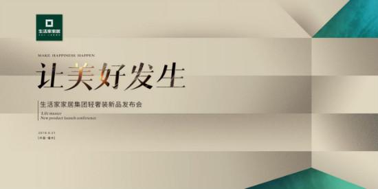 """生活家家居轻奢装新品发布 引领新中产""""新精致主义"""""""