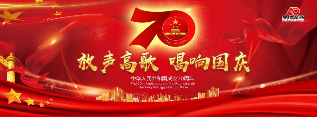 歌唱祖国 | 安得装饰举办庆祝建国70周年主题歌会图片