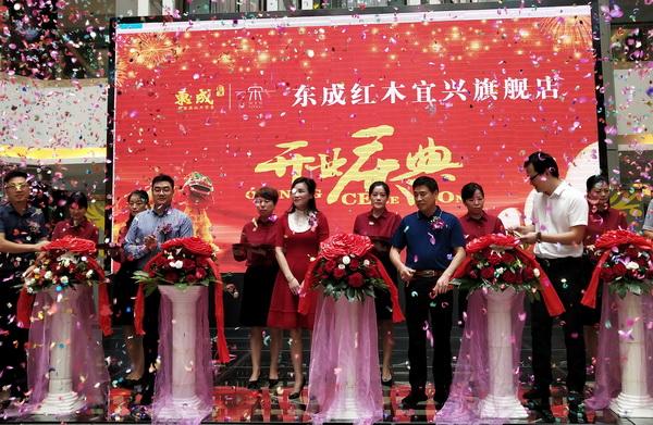 东成红木营销中心总经理曾东阳(一排左二)出席了宜兴旗舰店的开业庆典.jpg