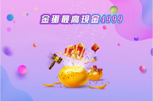 周年钜惠,五福临门,花乡国际家居广场五周年盛典来袭!