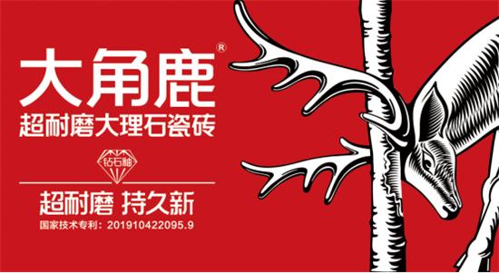 国货精品大角鹿中国7店盛大开业,业绩超凡表现!(1)1676.jpg