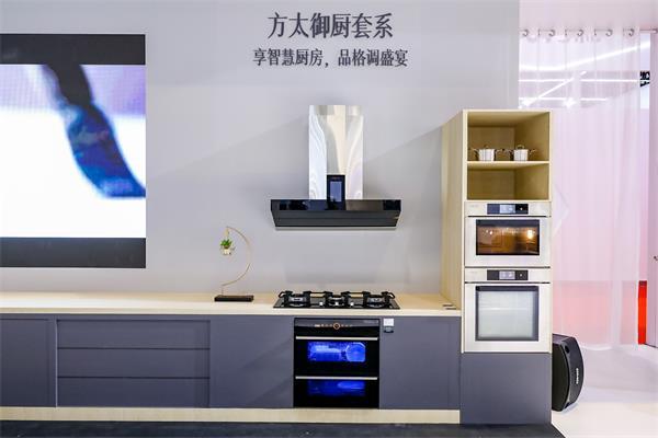 方太于2019 KBGHE发布御厨智能套系.JPG