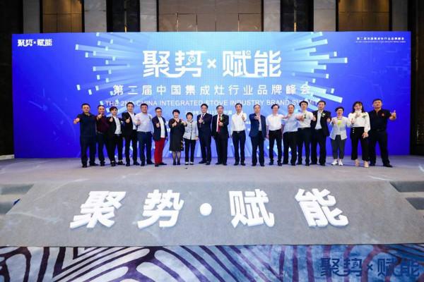 赋能集成灶发展:第二届中国集成灶行业品牌峰会召开