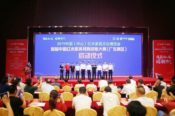 一众嘉宾共同启动首届中国红木家具导购技能大赛(广东赛区)