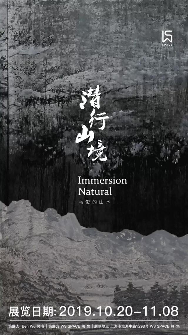 潜行山境-2.jpg