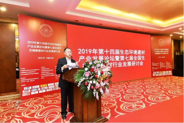 <b>第七届全国生态健康壁材行业发展研讨会在京胜利召开</b>