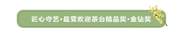 匠心守艺·最受欢迎茶台精品奖·金钻奖.jpg