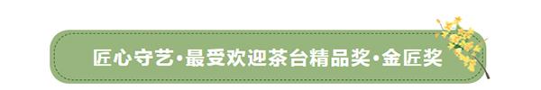 匠心守艺·最受欢迎茶台精品奖·金匠奖.jpg