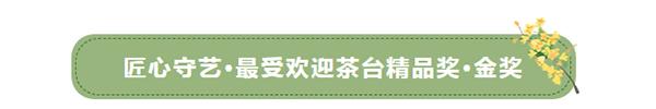 匠心守艺·最受欢迎茶台精品奖·金奖.jpg