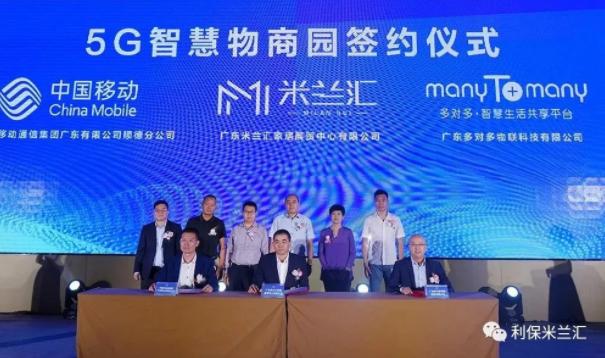物商园定址顺德龙江 5G+物联+产业联袂出征!