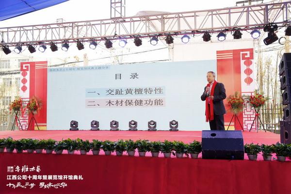 全聯藝術紅木家具專業委員會顧問、華南農業大學博士生導師李凱夫帶來《大紅酸枝木材魅力與保健功能》主題分享.png