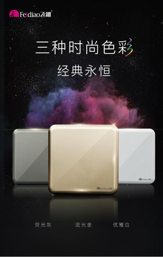 卓越典雅,颜值至美,飞雕雅悦系列全新上市87.JPG