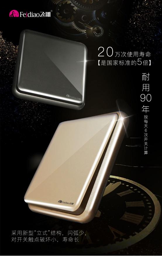 卓越典雅,颜值至美,飞雕雅悦系列全新上市89.JPG