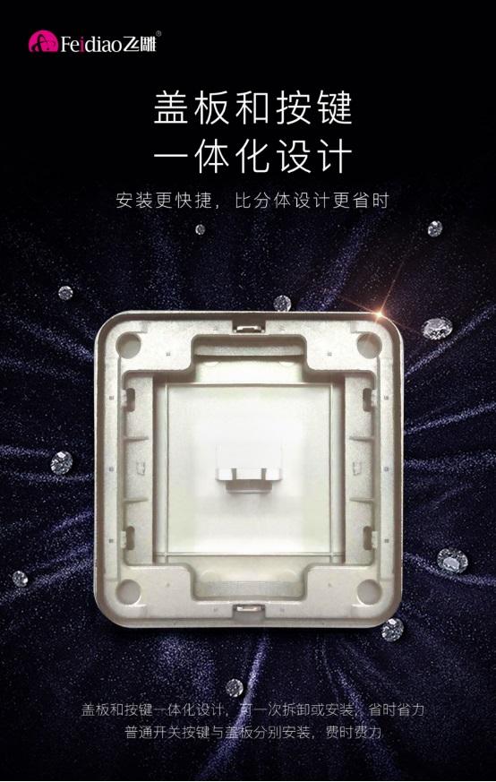 卓越典雅,颜值至美,飞雕雅悦系列全新上市92.JPG