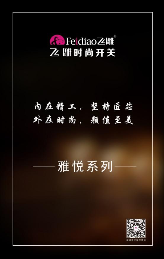 卓越典雅,颜值至美,飞雕雅悦系列全新上市94.JPG
