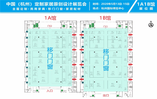第四届中国(杭州)定制家居原创设计展览会邀请函