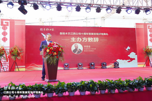 在家乡鄱阳建立鲁班木艺展览馆,表达了李爱金董事长的一片赤子之心.png