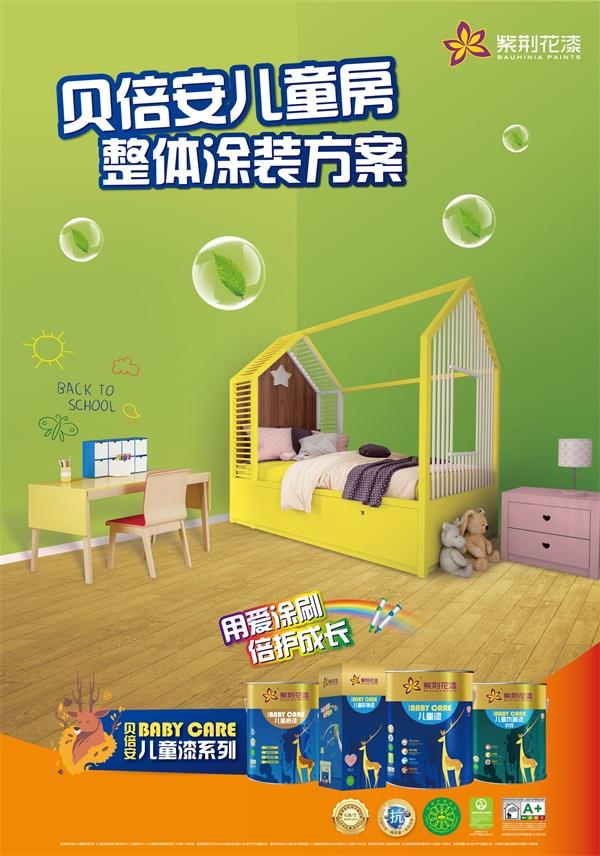 20190524 紫荆花儿童漆整体涂装方案海报-01.jpg