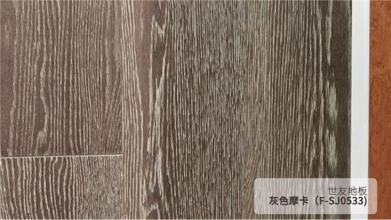 世友地板簡愛系列:簡單生活 愛你所愛(改)782.png