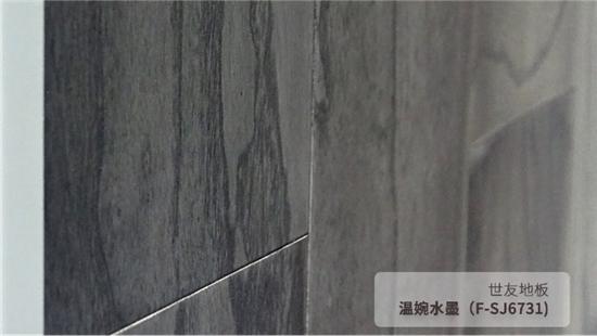 世友地板簡愛系列:簡單生活 愛你所愛(改)877.png