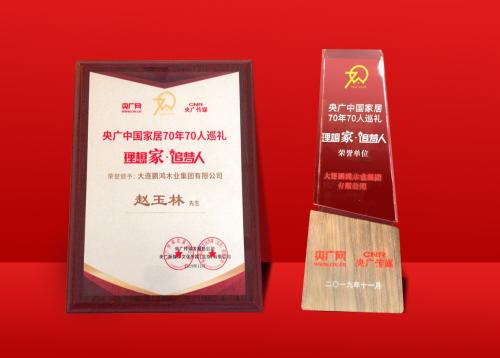 荣誉再加冕丨 鹏鸿荣获中国家居70周年70人巡礼荣誉单位
