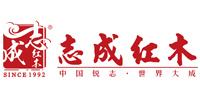 中山市盛世志成家具有限公司(志成红木)