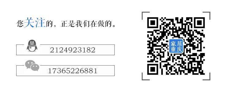 家居重庆二维码.png