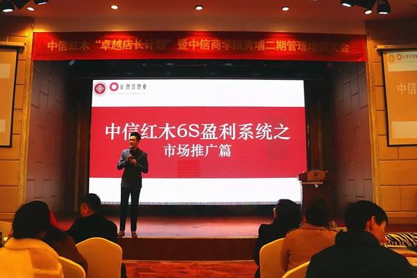 《中信红木6S盈利系统之市场推广篇》主题分享.jpg