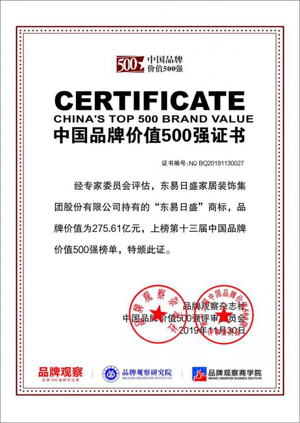 2019年东易日盛品牌价值275.61亿,逆势领跑行业品牌