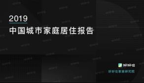 2019好好住中國家庭居住報告 稿件292.png