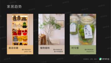 2019好好住中國家庭居住報告 稿件21736.png