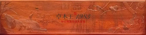 ▲  卓木王东方之韵沙发 -《柳鸦芦雁图》雕刻细节