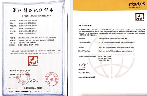 """卓木王获得""""深色名贵硬木家具(黑酸枝)""""浙江制造认证证书和国际互认证书"""