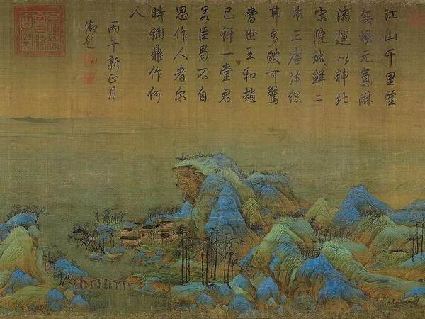 《千里江山图》  北宋  王希孟