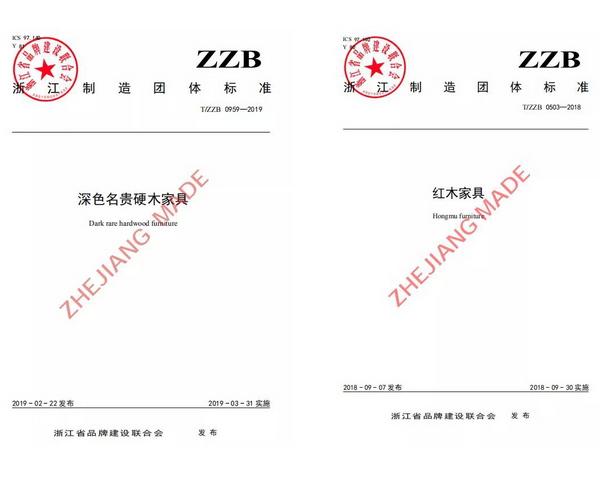 浙江制造关于红木家具的两大团体标准.jpg