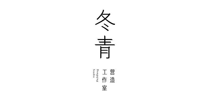 冬青营造.jpg