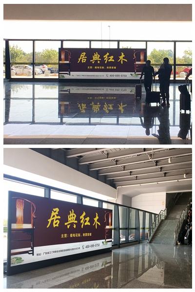 """中山站、茂名站、湛江、阳江等20多个珠三角站点,均能看到居典红木的身影,品牌形象""""深入人心"""""""
