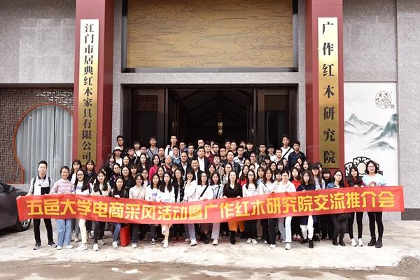 """五邑大学经管学院组织师生共计100人参观了居典红木,进行了电商课题""""采风活动"""""""