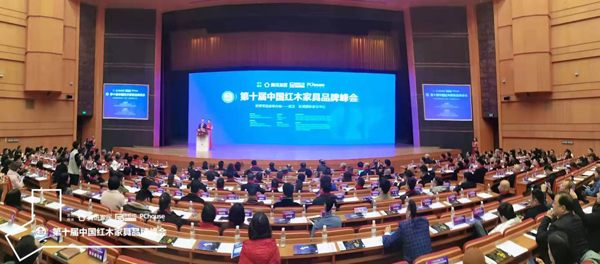 第十届中国红木家具品牌峰会在世界军运会举办地—武汉·东湖国际会议中心盛大举行,会场嘉宾云集