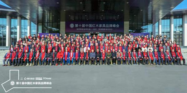 第十届中国红木家具品牌峰会出席嘉宾合影